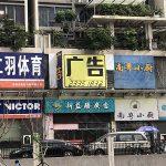 御龙华庭 — 商业配套图片