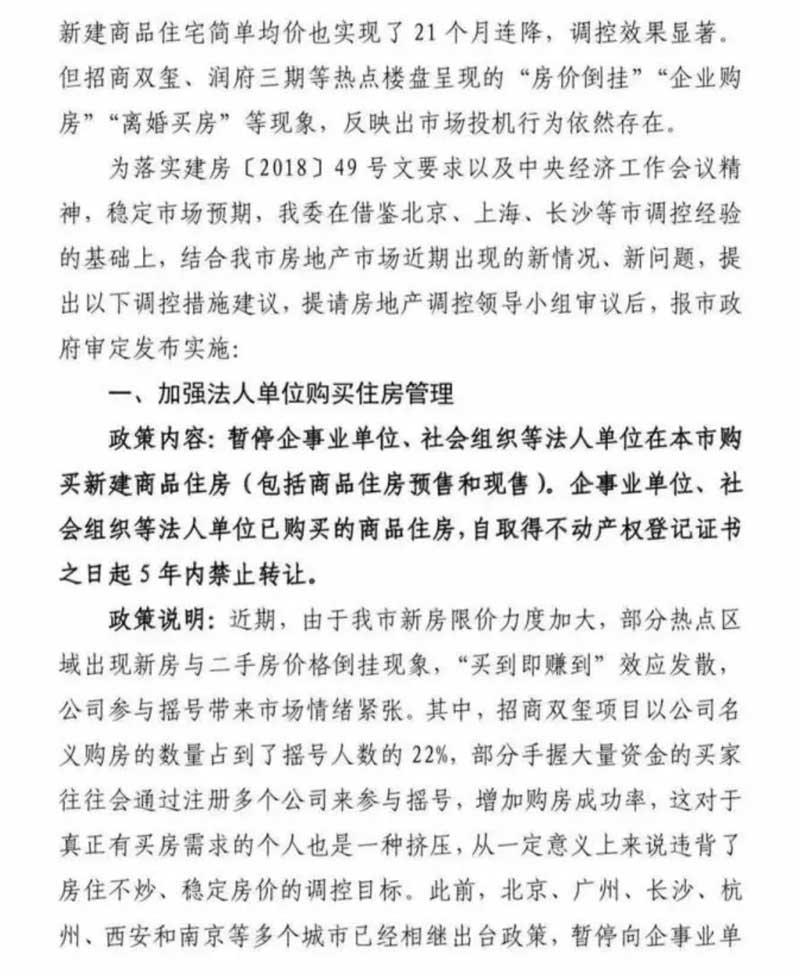 深圳房产调控新政2