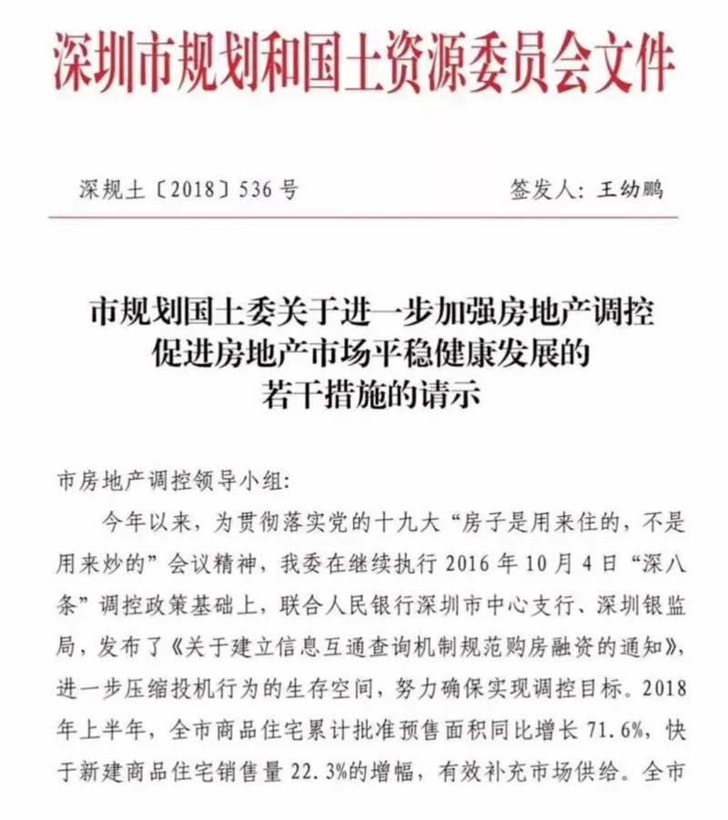 深圳房产调控新政1