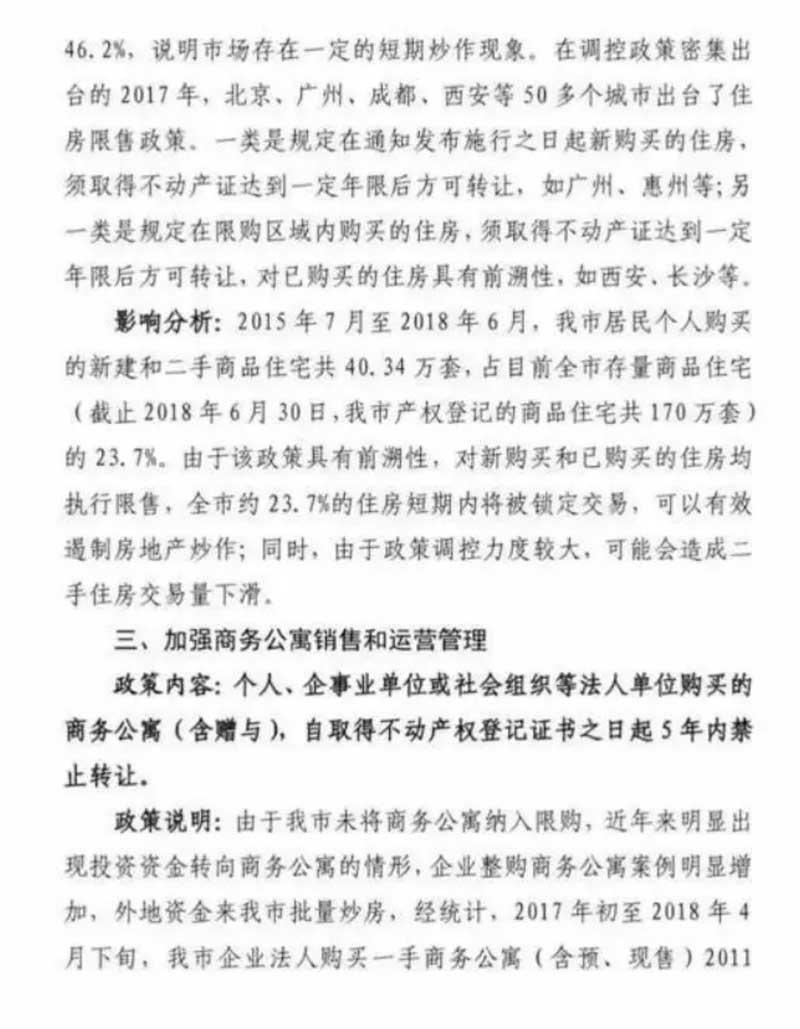 深圳房产调控新政3
