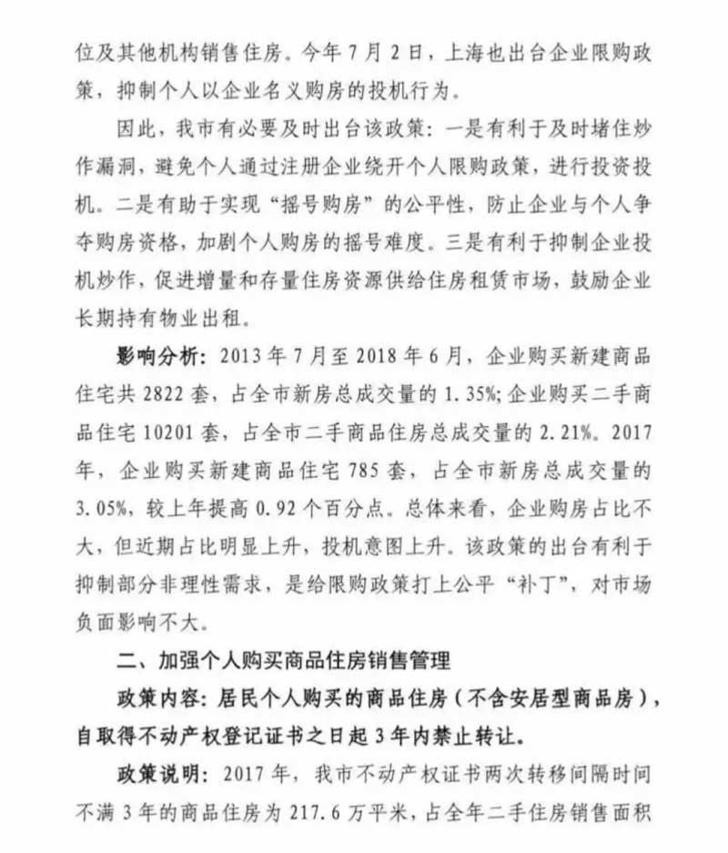 深圳房产调控新政4