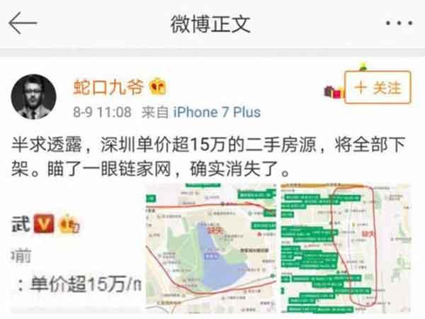 深圳二手房下架单价15万以上房源