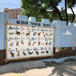 白花社区童童乐幼儿园