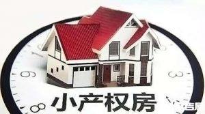 浅谈深圳小产权房房价