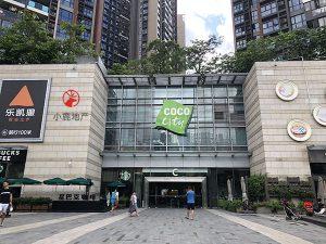 龙华星河cococity购物中心
